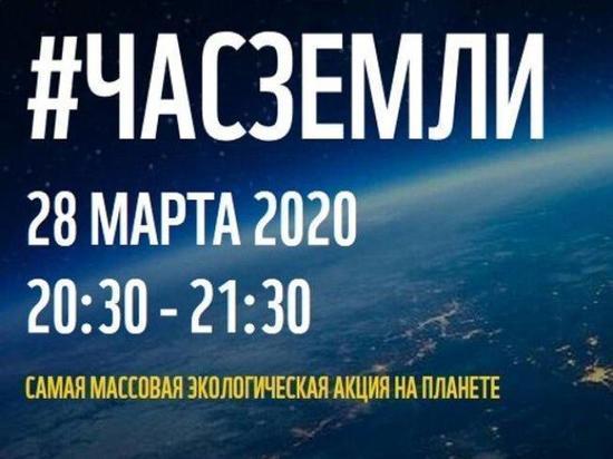 Серпуховичей приглашают присоединиться к акции «Час Земли»