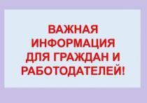 Тюменцы могут подать жалобу на недобросовестного работодателя