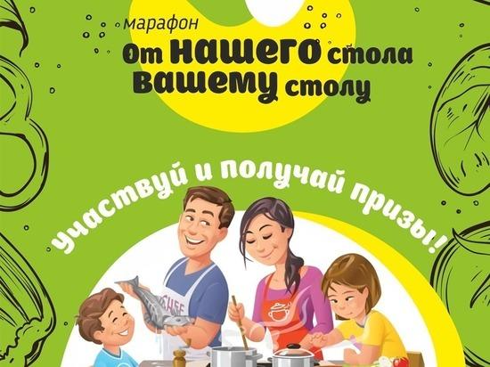 На Ставрополье запущен кулинарный марафон