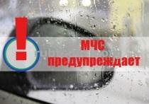 В Серпухове ожидается ухудшение погодных условий