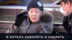 Перед общей самоизоляцией в Москве пенсионеры игнорировали запреты