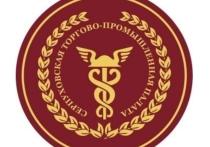Серпуховская торгово-промышленная палата поменяла режим работы