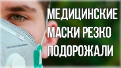 Видео из чатов спекулянтов медицинскими масками поразило масштабами