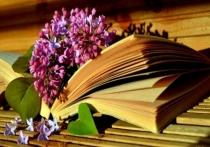 Онлайн-конкурс чтецов пройдёт в Серпухове