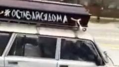 В Подмосковье сняли машину с гробом на крыше: призывала самоизолироваться
