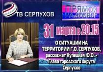 Глава г.о. Серпухов расскажет жителям об эпидемиологической ситуации