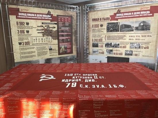 Жители Салехарда написали на «Ямальском знамени Памяти» имена почти 500 земляков