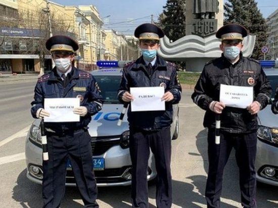 Волгоградские полицейские провели флешмоб «Оставайся дома»