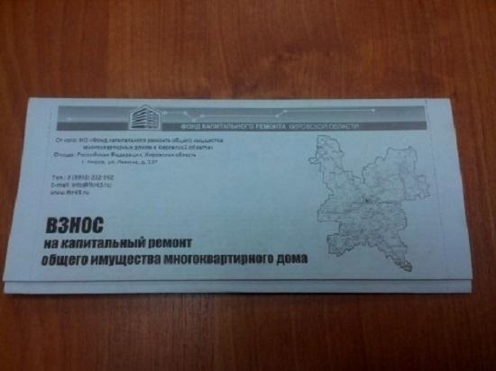 Кировчане 3 месяца смогут не платить за капремонт