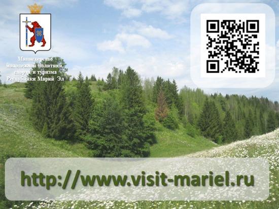 Жители Марий Эл могут помочь развитию туризма в регионе