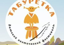 Костромские драмкружки приглашаются на петербургскую «Табуретку»