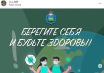Губернатор Псковской области призвал оставаться дома