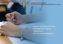Выпускники Серпухова будут сдавать экзамены в вузы позже обычного