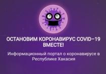 Правительство Хакасии создало сайт о коронавирусе