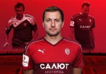 Белгородцы увидят футбол не раньше лета