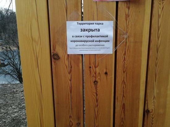 Парки и скверы в Нижнем Новгороде закрыты для посещения