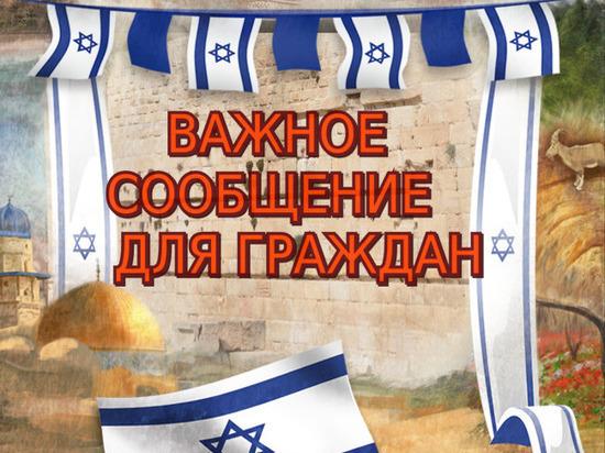 Действующие правила режима чрезвычайной ситуации в Израиле. Обновлено