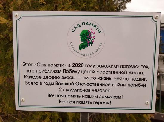 Псковичам предложили выбрать место для «Сада памяти»