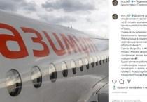 Полеты из аэропорта Псков прекращаются с 6 по 15 апреля