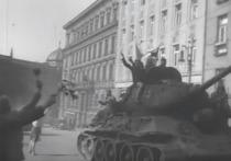 Уникальные фотоснимки и документы об освобождении столицы Словакии Братиславы впервые обнародованы российским Минобороны