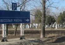 Херота и Веселая жизнь: названы самые смешные названия населенных пунктов и рек в России