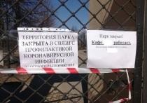 В Абакане закрыли входы в парки и на детские площадки