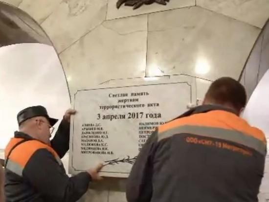 В метро Петербурга установили мемориальную доску в память о жертвах теракта