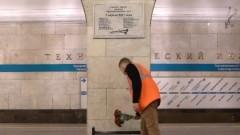 """На станции """"Технологический институт"""" установили памятную доску"""