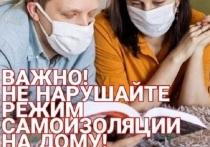 Жителям Ноябрьска рассказали о наказании за нарушение самоизоляции