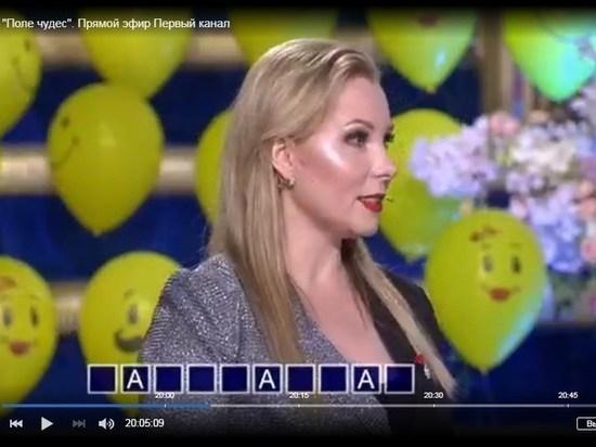 Псковичка приняла участие в «Поле чудес»