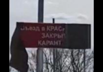 Красноярцы сообщают о закрытии города на карантин