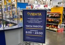 Супермаркеты Серпухова переходят на особый режим работы