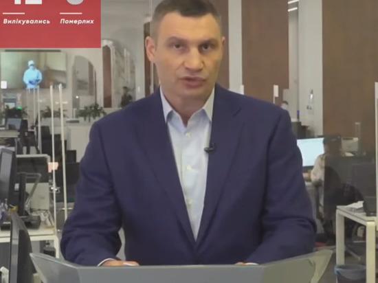 Кличко поднял настроение украинцам оговоркой про больных коронавирусом