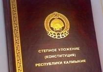 День Степного Уложения Калмыкия отмечает дома