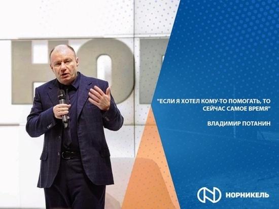 Глава «Норникеля» удвоил бюджет благотворительного фонда на фоне пандемии