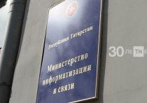 100% госуслуг Татарстана к 2024 году будут в цифровом формате