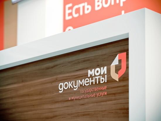 В Рязани МФЦ частично возобновил прием документов