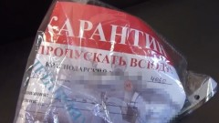 Житель Краснодара хотел продать пропуск для передвижения по Кубани