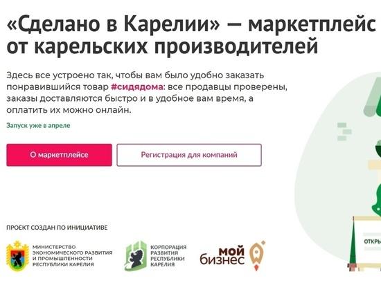 В Карелии создали интернет-магазин товаров местного производства