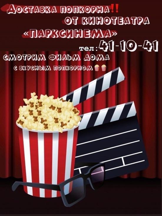Кинотеатр Ноябрьска организовал доставку попкорна на дом