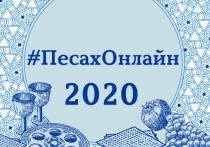 Акция #ПесахОнлайн объединила еврейских лидеров России и Израиля