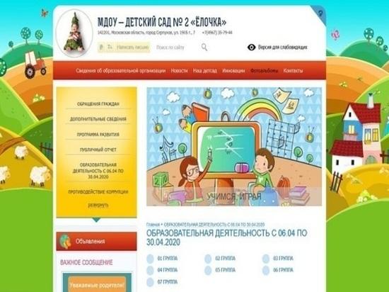 Серпуховские дошкольники могут проводить досуг дистанционно
