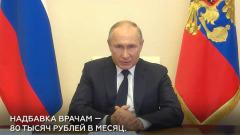 Путин о надбавках врачам на совешании с регионами