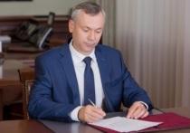 Губернатор НСО подписал план первоочередных мер поддержки экономики