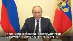 Путин о выплатах потерявшим работу на совещании с регионами