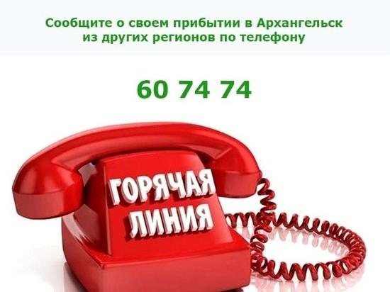 Приезжающим в Архангельск из других городов необходимо сообщить о себе