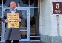 Ярославский депутат устроил пикет на ступенях «белого дома»