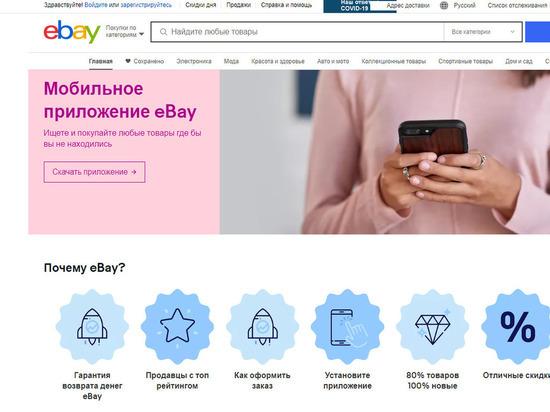 Башкирские товары будут продаваться на «Ebay»