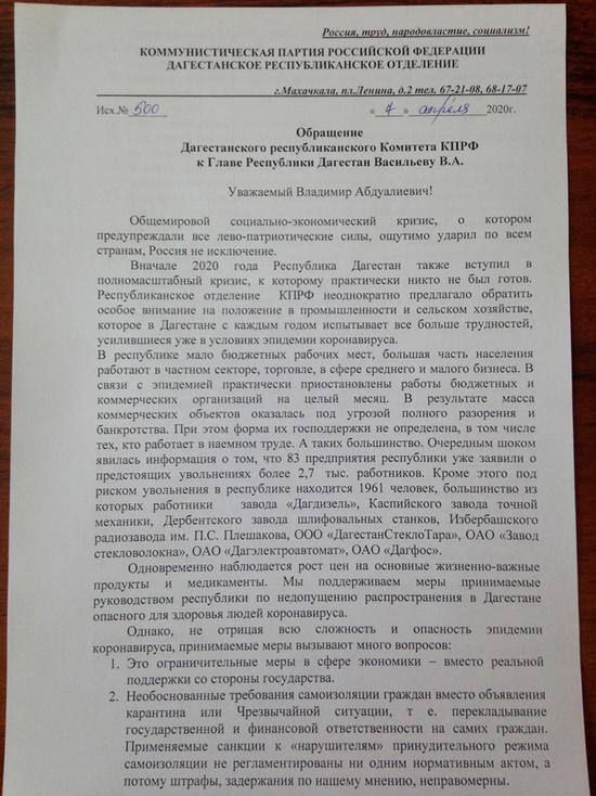 Обращение рескома КПРФ к Владимиру Васильеву