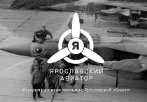 В Ярославской области общественники открыли сайт, посвященный истории развития авиации